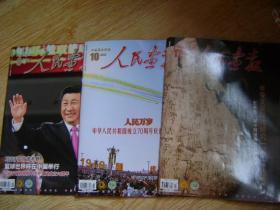 人民画报 2019年第9.1第0期 国庆阅兵 中华人民共和国成立70周年庆祝活动特辑第12期 三期