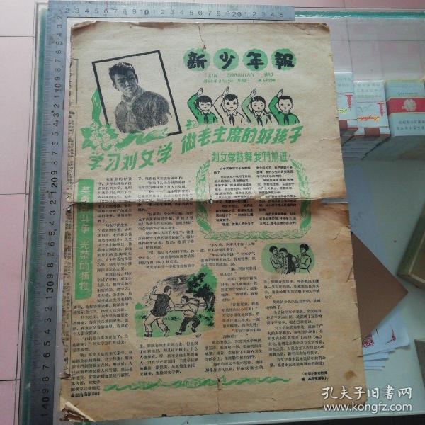 新少年报1960年2月22日四版(学习刘文学做毛主席的好孩子)
