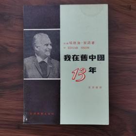 我在旧中国三十年