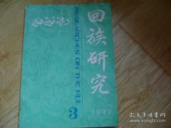 回族研究1992年第3期