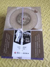 中医万问(常识篇 食补篇 养生篇 保健篇 食疗篇)全五册 合售