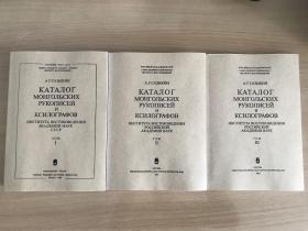 俄罗斯科学院东方研究所蒙古文抄本和刊本目录 三册全(扫描版)