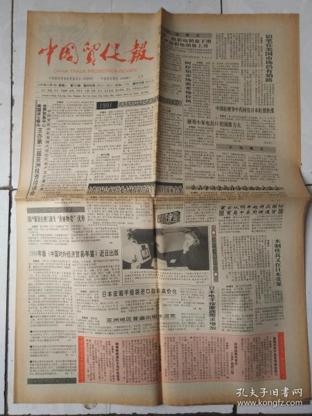 中国贸促报90年12月3日