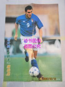 足球明星海报:意大利金射手维埃里