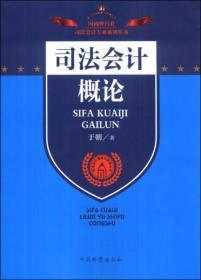 司法会计专业系列丛书·司法会计理论与实务丛书:司法会计概论