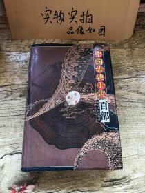 中国古典小说百部聊斋志异(53)