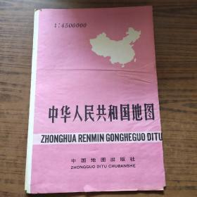 中华人民共和国地图1993年版(超大开本)
