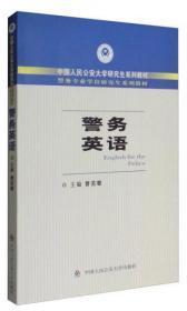 警务英语(附光盘)/中国人民公安大学研究生系列教材·警务专业学位研究生系列教材