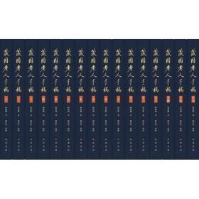 藏园老人手稿(16开精装 全十六册 原箱装)