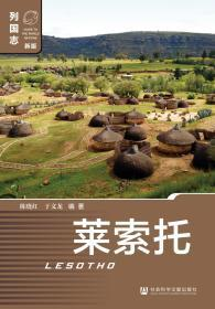 莱索托             列国志(新版)                     陈晓红 于文龙 编著