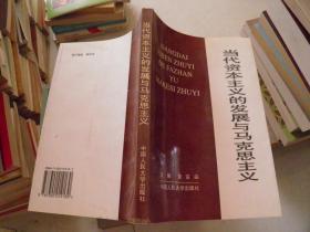 当代资本主义的发展与马克思主义(作者签赠本,如图)