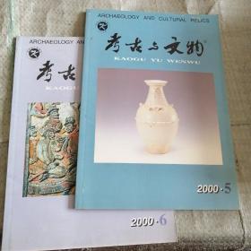 考古与文物 2000(5.6两本合售)