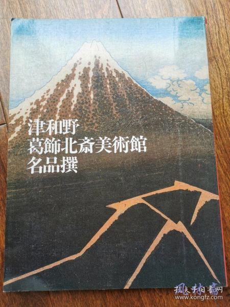 津和野葛饰北斋美术馆名品撰 《北斎漫画》日本首次发现地 北斋与门人之浮世绘版画、肉笔画112件
