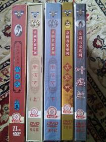 京剧音配像   京剧名家系列 马连良(上)、周信芳(上、下  )、裘盛戎、叶盛兰   41DVD