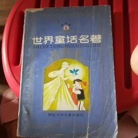 连环画 世界童话名著 ( 第4册 )