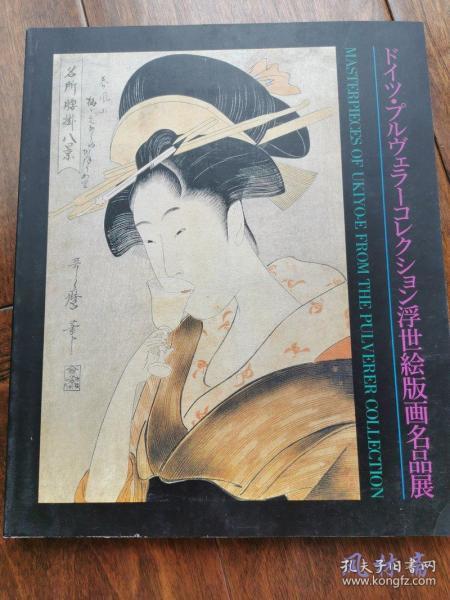 Pulverer教授收藏 浮世绘版画名品 日本回归展 喜多川歌麿《名所腰挂八景》等