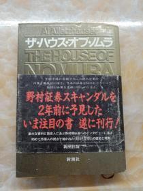 日文原版ザ·ハゥス·…