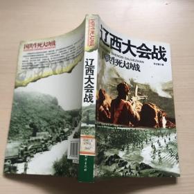 国共生死大决战:辽西大会战(一版一印,馆藏)