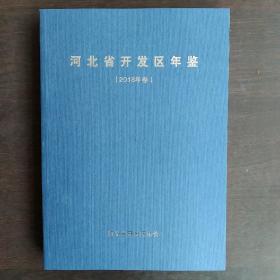 河北省开发区年鉴2018
