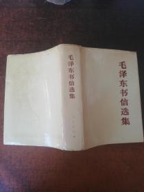 毛泽东书信选集【精装】