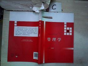 管理学(21世纪高等继续教育精品教材·经济管理类通用系列)。。