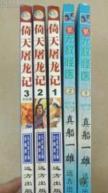 中国大32k卡通 无敌怪医 2本