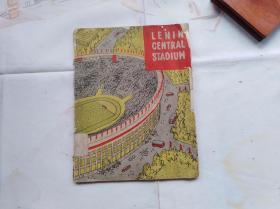俄文原版体育画册:列宁中央体育场 1959年版,前面文字后面图片.盖XX市图书馆藏章