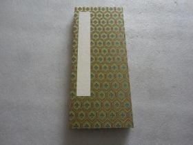 宣纸空白册页经折本12页24面 绿色【167】