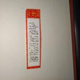 文革邮票 毛主席诗词 六盘山   保真 品弱 实物 品如图  品自鉴   货号2号册