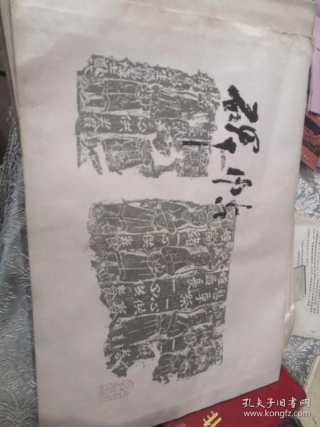 早期西安市文物商店背贴袋子十元一个