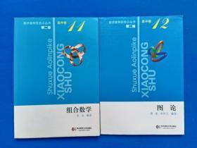 数学奥林匹克小丛书 第二版 高中卷 11 、12            组合数学+图论  【两册合售】