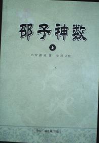 库存书 邵子神数上 宋邵雍 李祥 中国广播电视