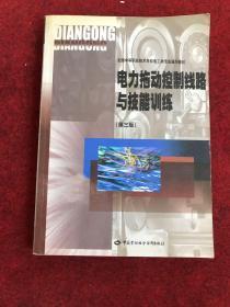 电力拖动控制线路与技能训练(第三版)