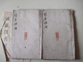 光绪木版老中医书:《时方妙用》【线装4卷2册】