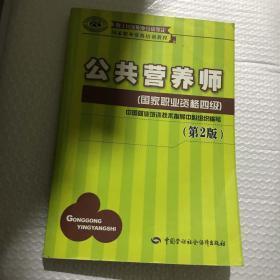 国家职业资格培训教程:公共营养师(国家职业资格四级)(第2版)