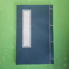 宣纸本(裸脊线装16开20筒子页)