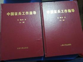 中国征兵工作指导