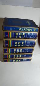 中国政区大典【  库存书未翻阅】共6册含电子版