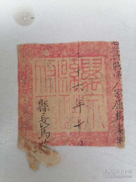 1937年,万全县政府朱印。在给抗战军人家属字样及马县长