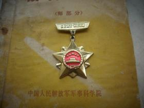 1979年-对越自卫反击战【自卫还击保卫边疆】纪念章,赠送同时期厚书一本!