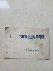 九江县企业财务资料