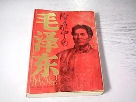 险难中的毛泽东