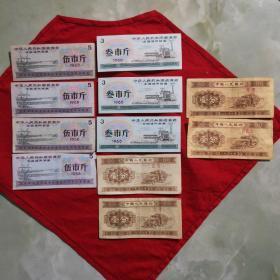 1965伍市斤1张/1966叁市斤伍市斤各3张/全国通用粮票/1953年一分钱4张/打包出!