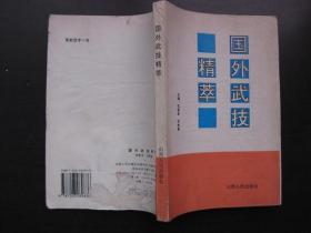 国外武技精萃(2000册)