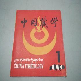 中国藏学 1990年第1期(总第9期)