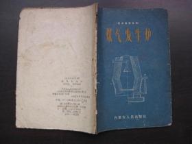 【技术革新丛书】煤气发生炉(60年1版1印)