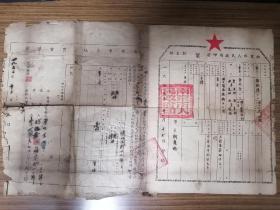 50年代【 南京市人民政府印发买契 带印花税票尺寸35*55】