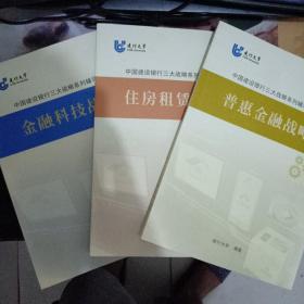 中国建设银行三大战略系列辅导丛书:金融科技战略、普惠金融战略、住房租赁战略  全三册合售!北京地区发货!