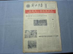 《解放军报》1962年5月合订本早期老报纸生日报生晨报史料报