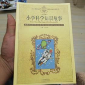 语文课程标准课外读物导读丛书:小学科学知识故事(中年级)